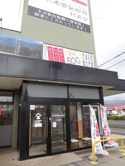 小木曽製粉所 村井店>